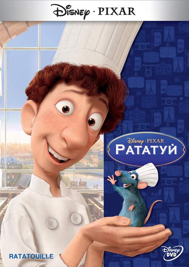 Рататуй на крымскотатарском языке (2017)
