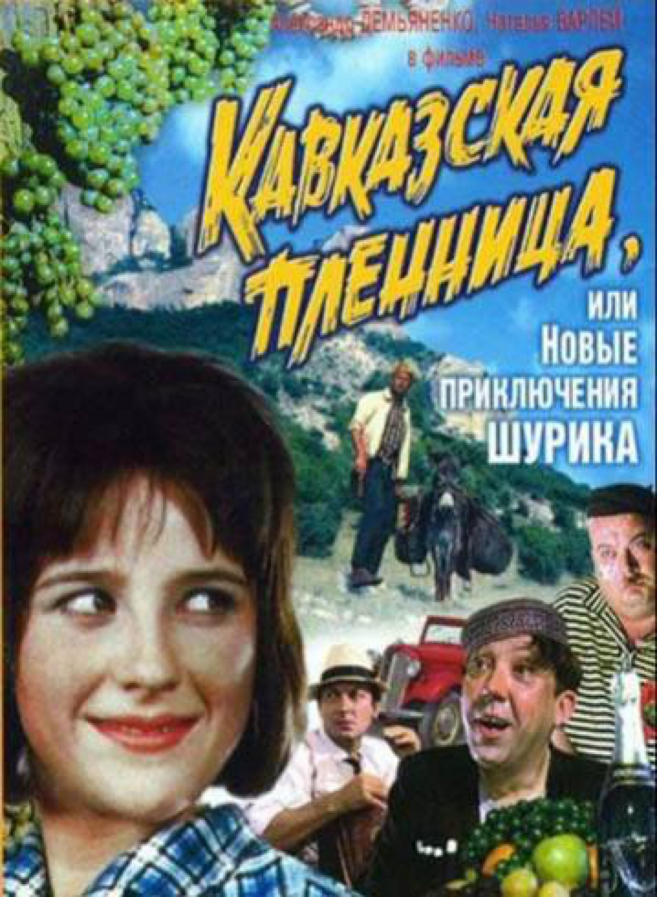 Кавказская пленница на крымскотатарском языке (-0001)
