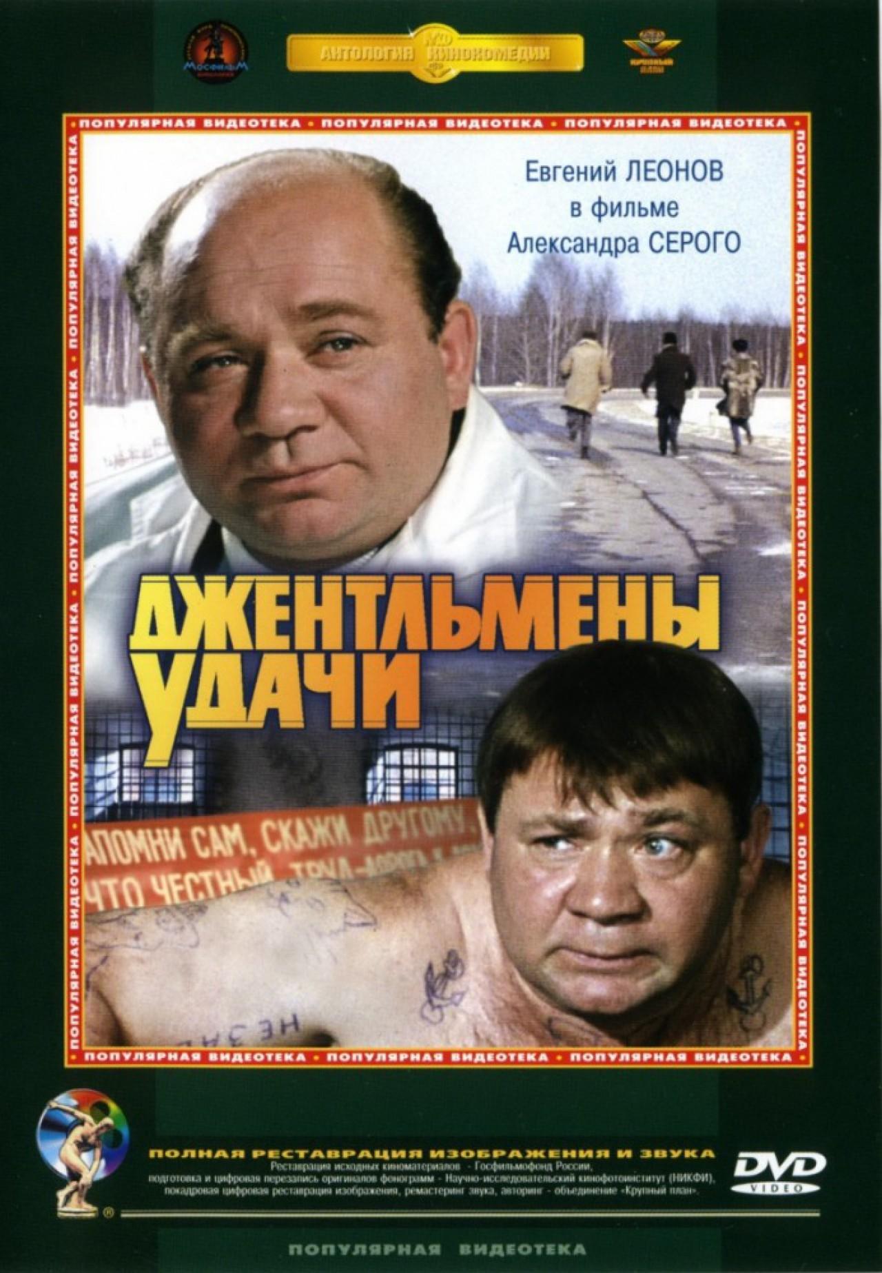 Джентльмены удачи на крымскотатарском языке (-0001)