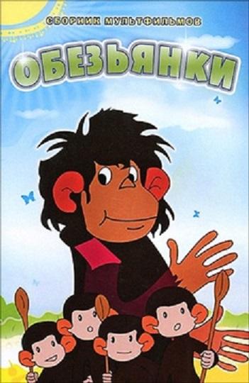 Осторожно, обезьянки на крымскотатарском языке (-0001)