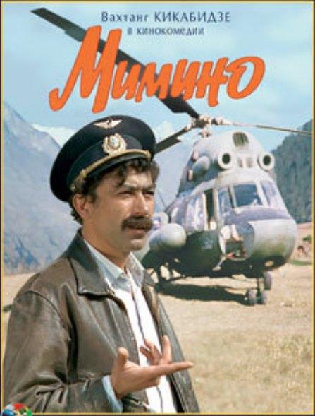 Мимино на крымскотатарском языке (-0001)