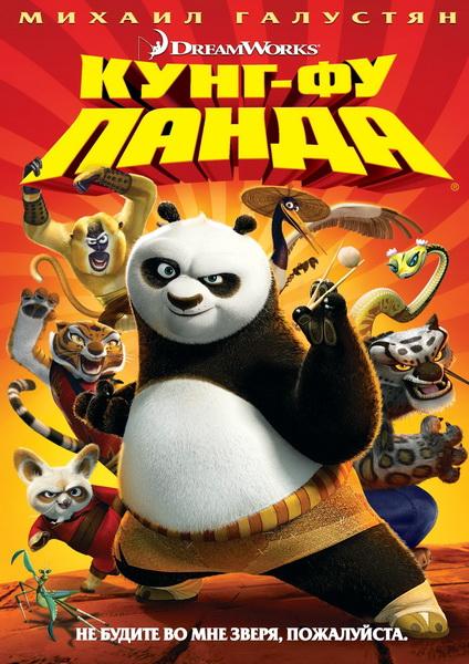 Кунг-фу панда на крымскотатарском языке (-0001)