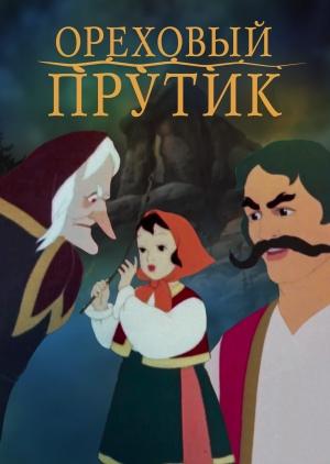 Ореховый прутик на крымскотатарском языке (-0001)