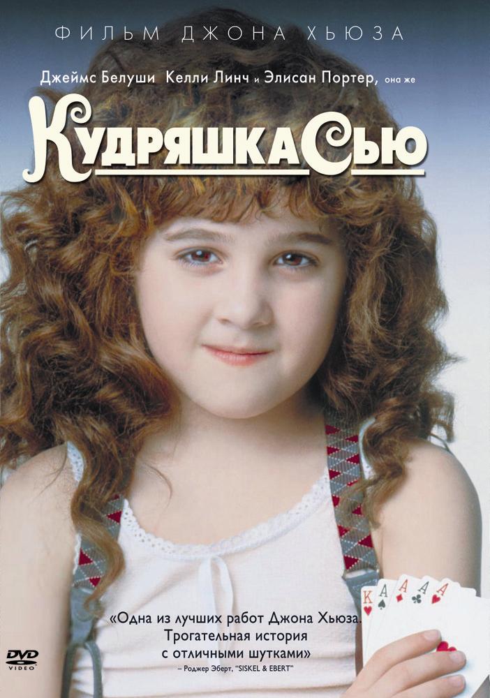Кудряшка Сью на крымскотатарском языке (-0001)