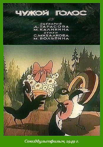 Чужой голос. На крымскотатарском языке (2020)