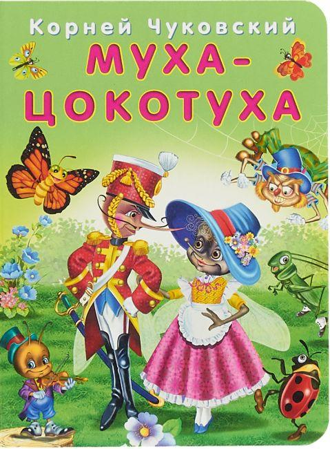 Муха цокотуха на крымскотатарском (-0001)